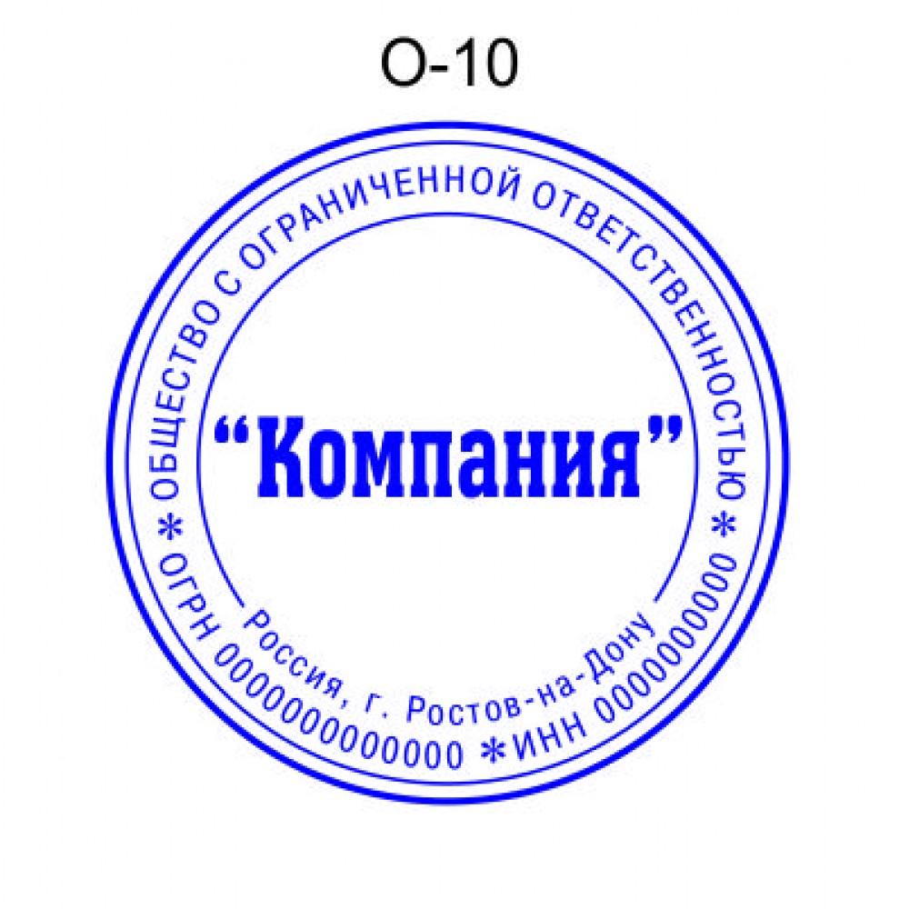 Печать организации образец О-10