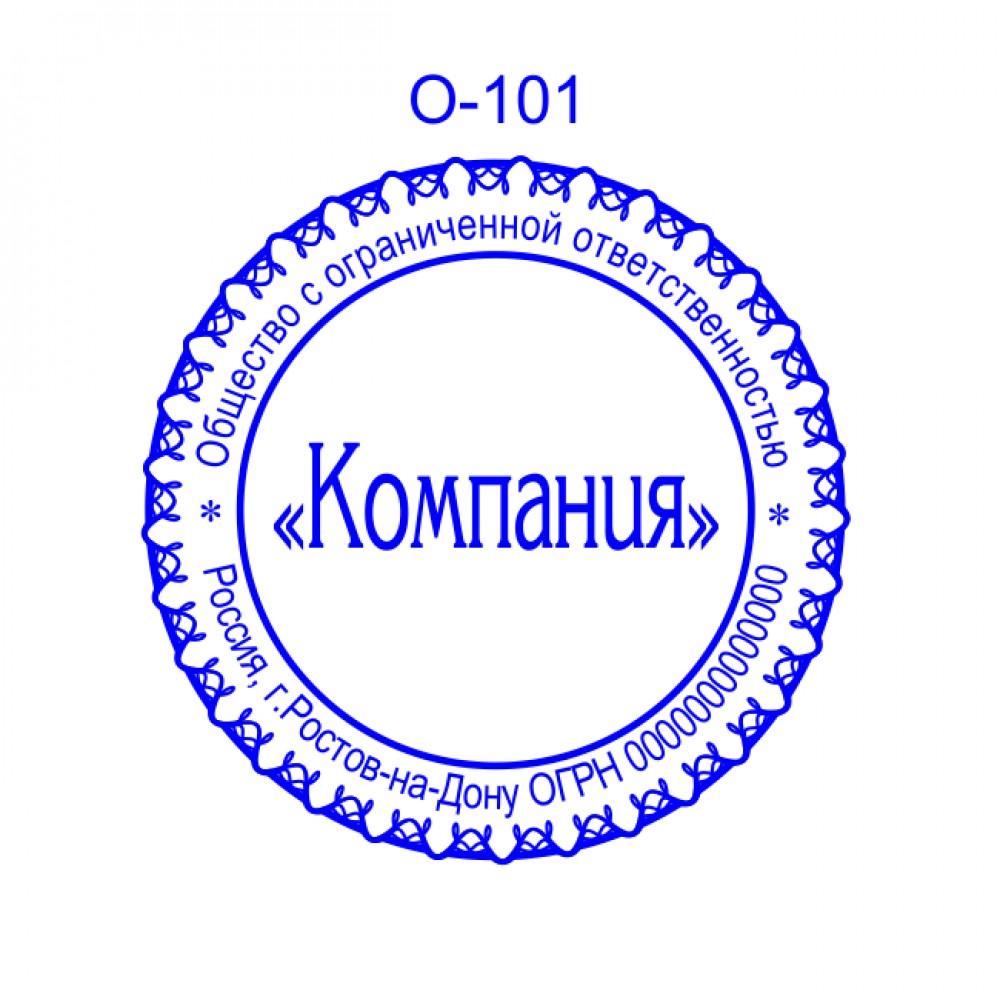 Печать организации образец О-101