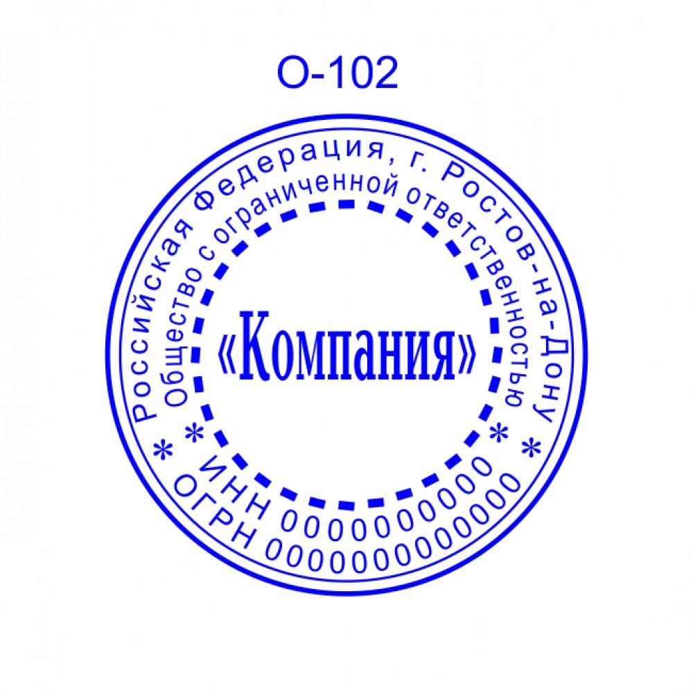 Печать организации образец О-102
