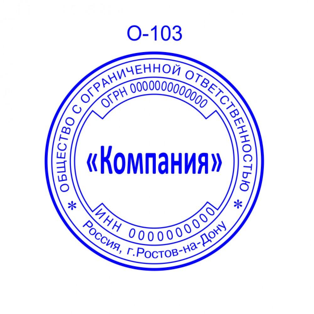 Печать организации образец О-103