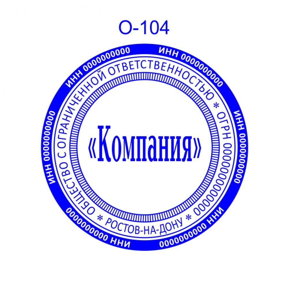 Печать организации образец О-104