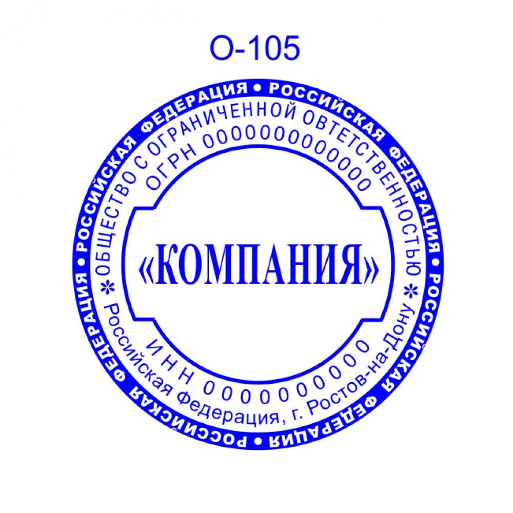 Печать организации образец О-105