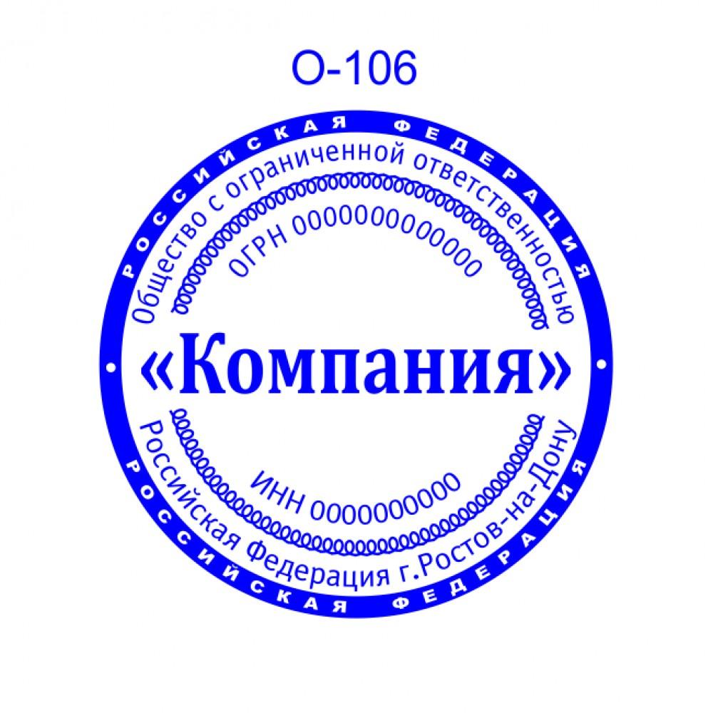 Печать организации образец О-106