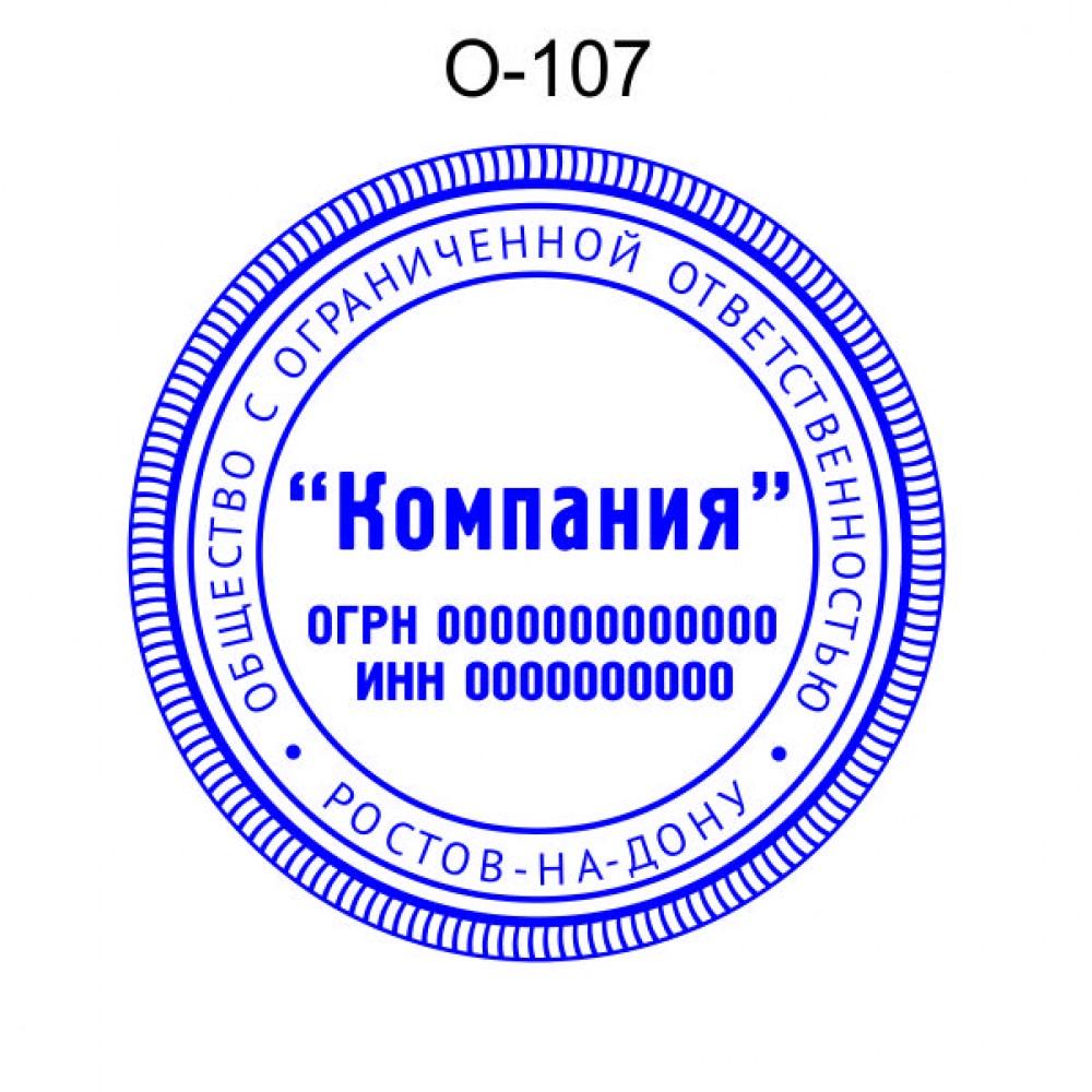 Печать организации образец О-107