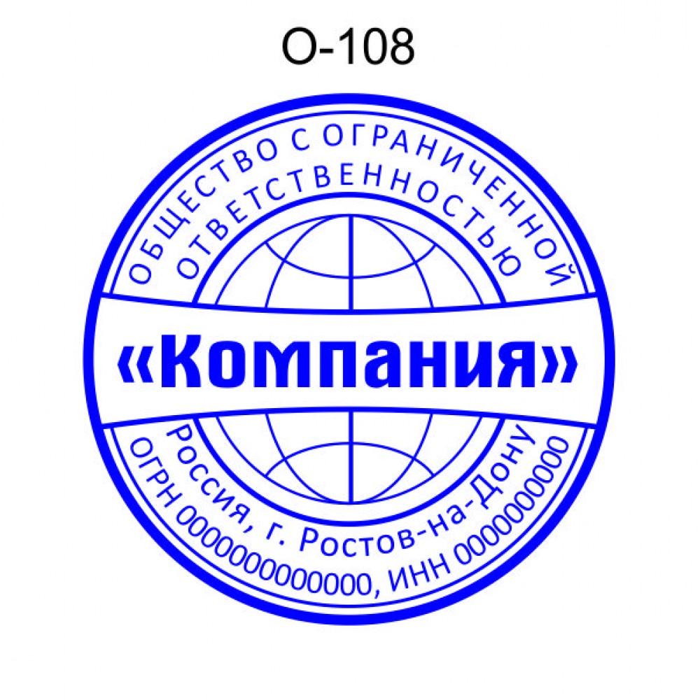 Печать организации образец О-108