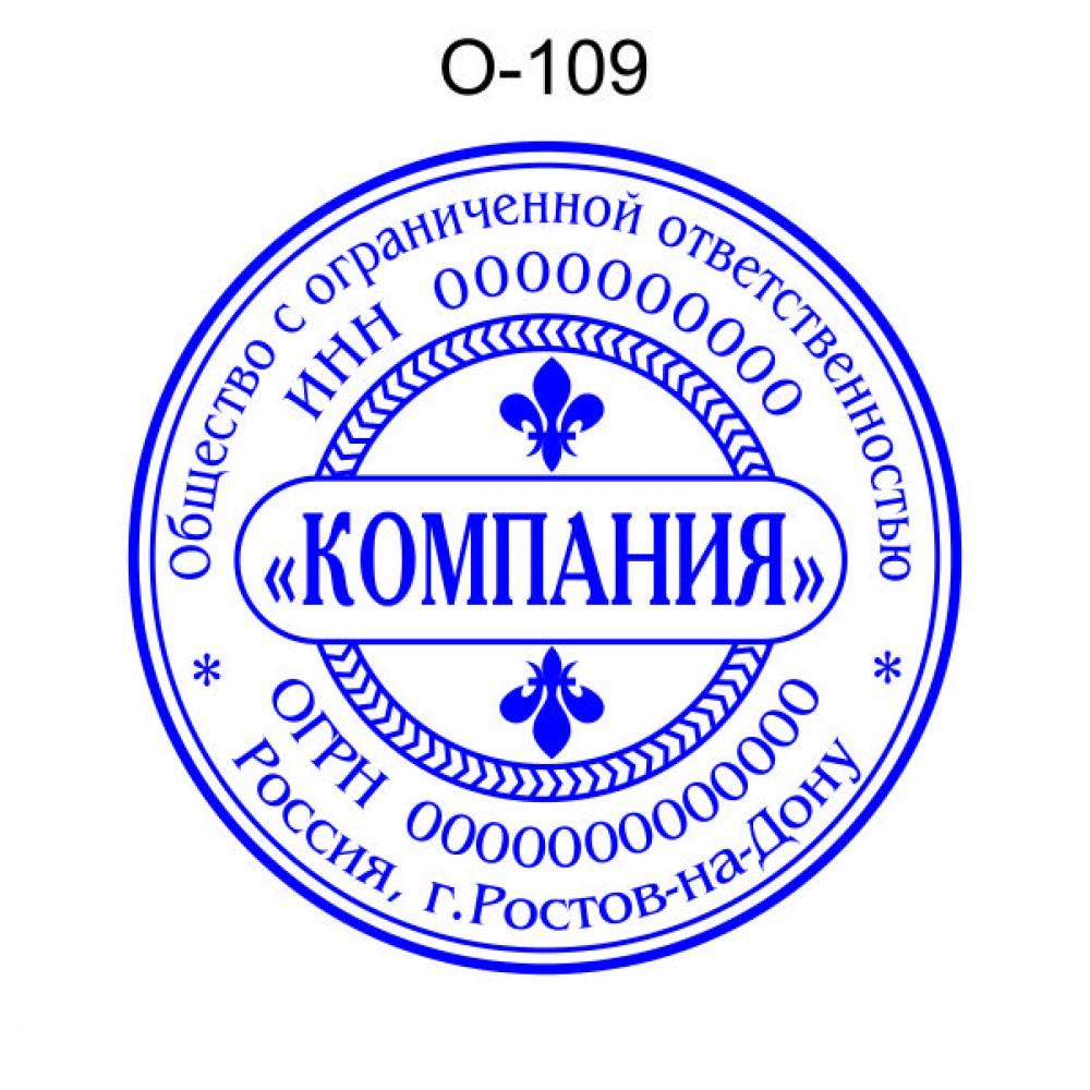 Печать организации образец О-109