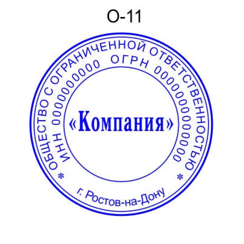 Печать организации образец О-11
