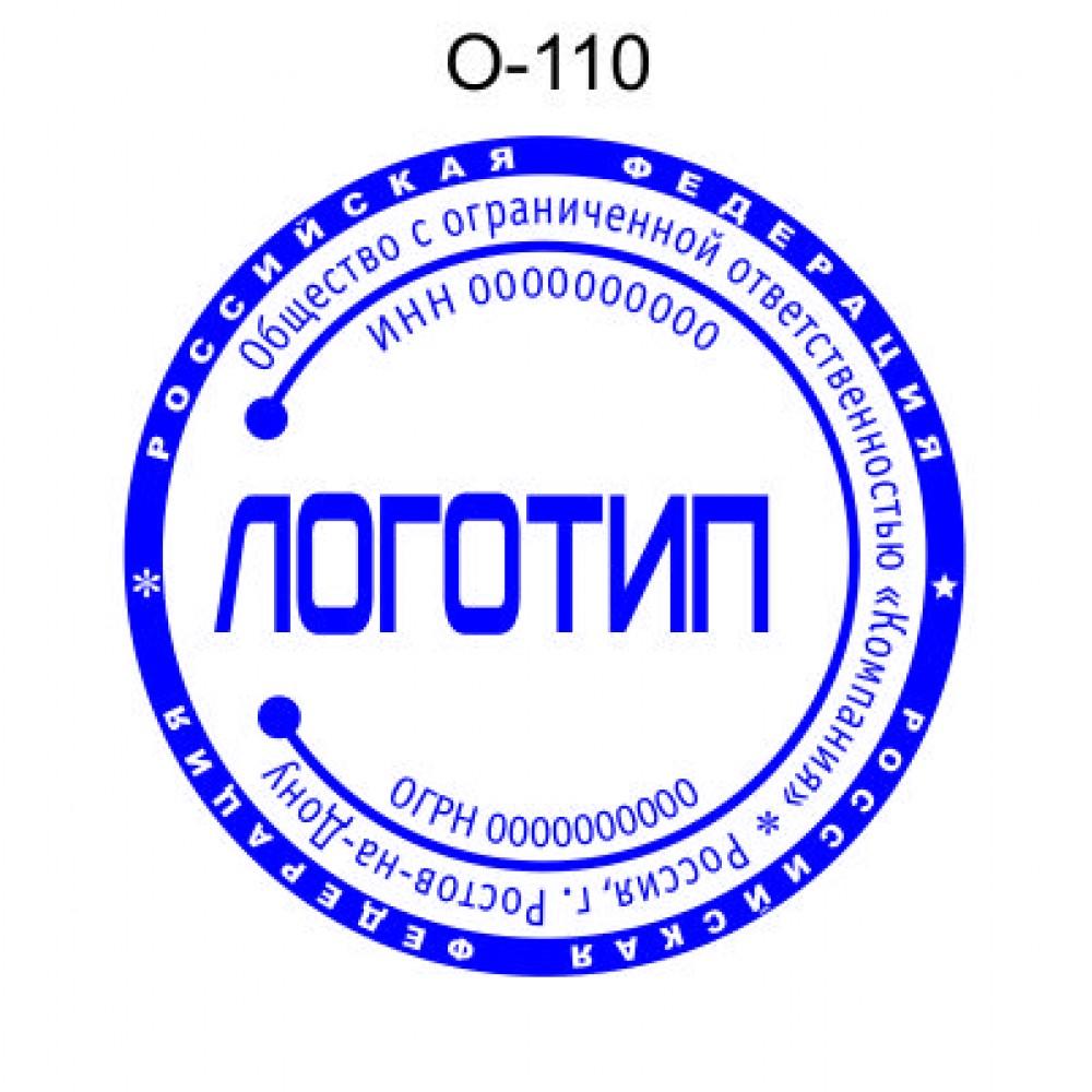 Печать организации образец О-110