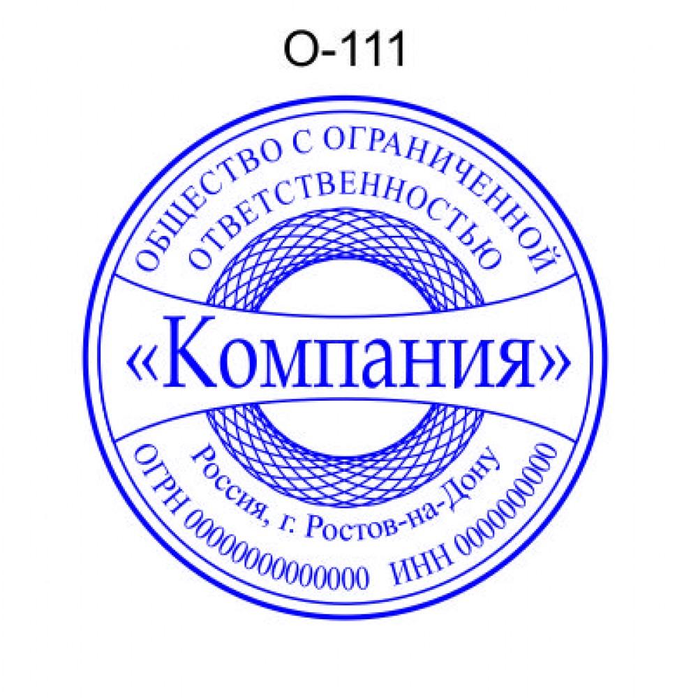 Печать организации образец О-111