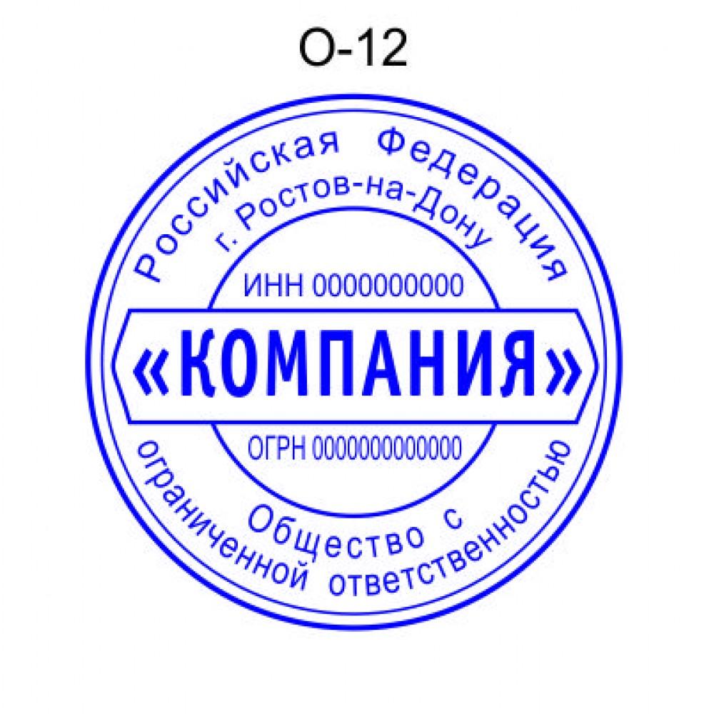 Печать организации образец О-12