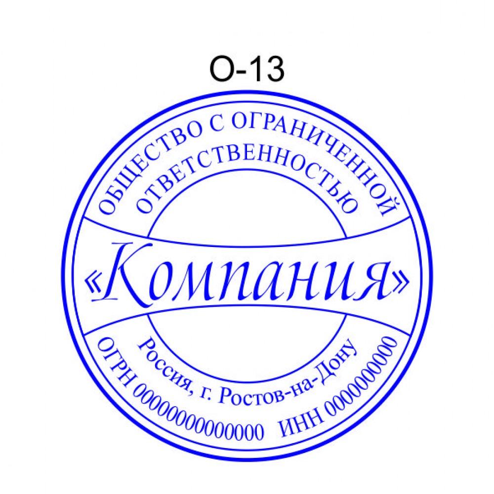 Печать организации образец О-13