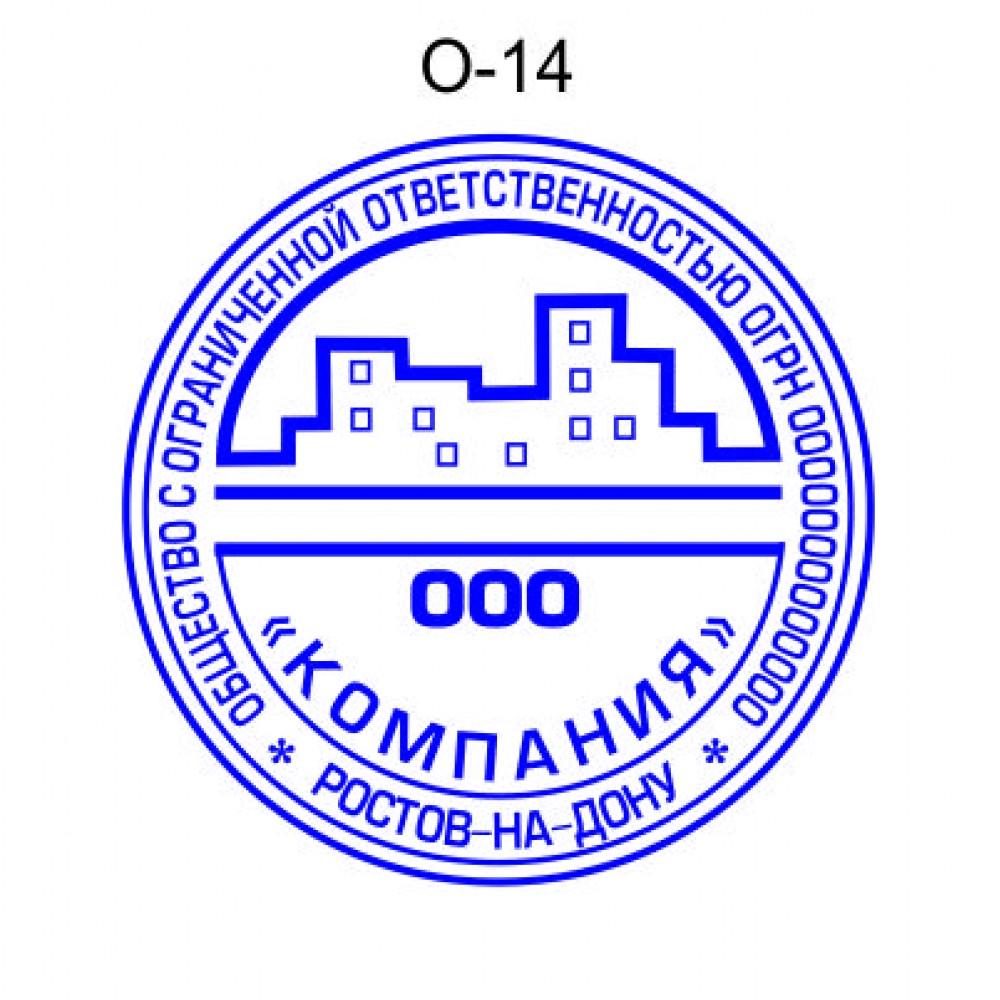 Печать организации образец О-14