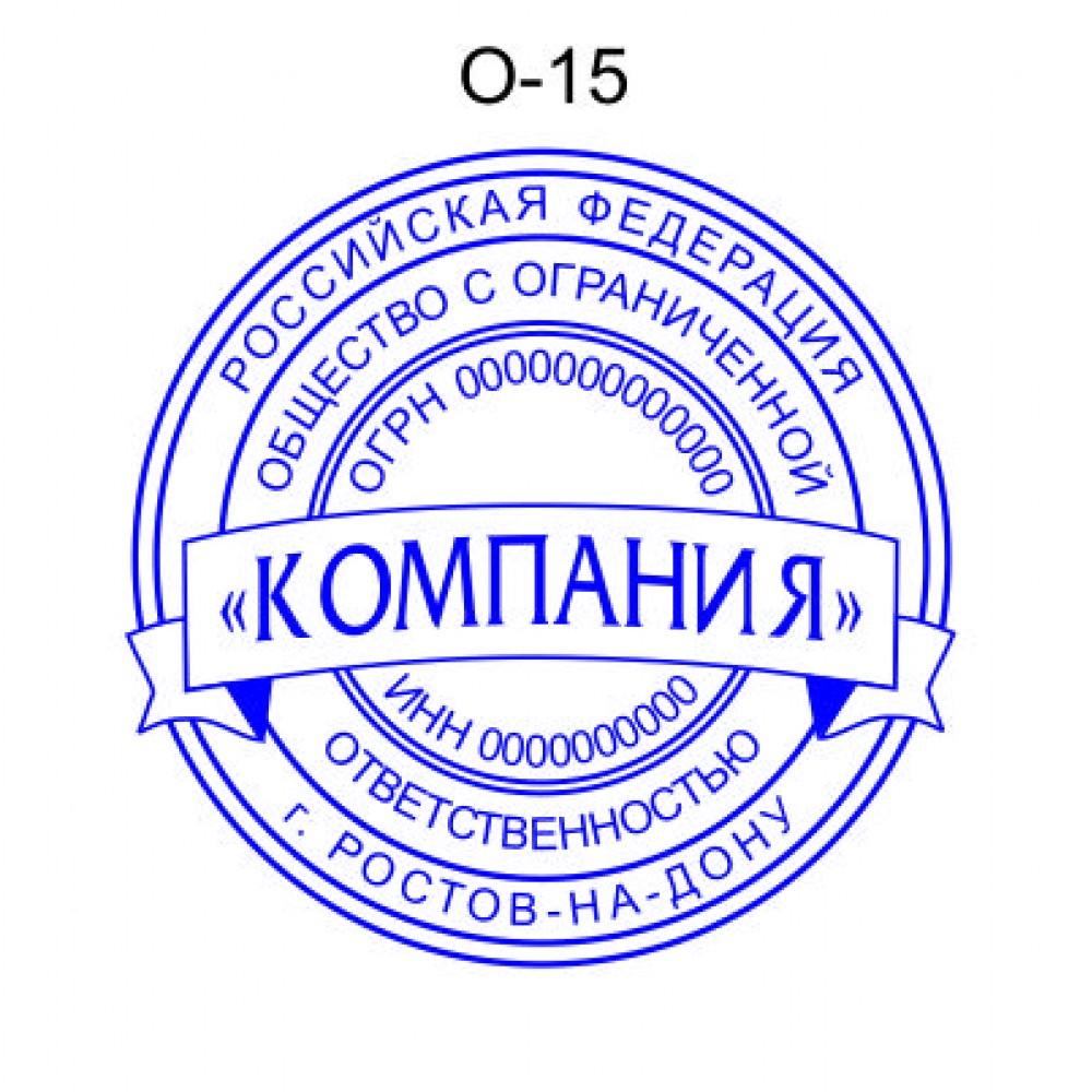 Печать организации образец О-15