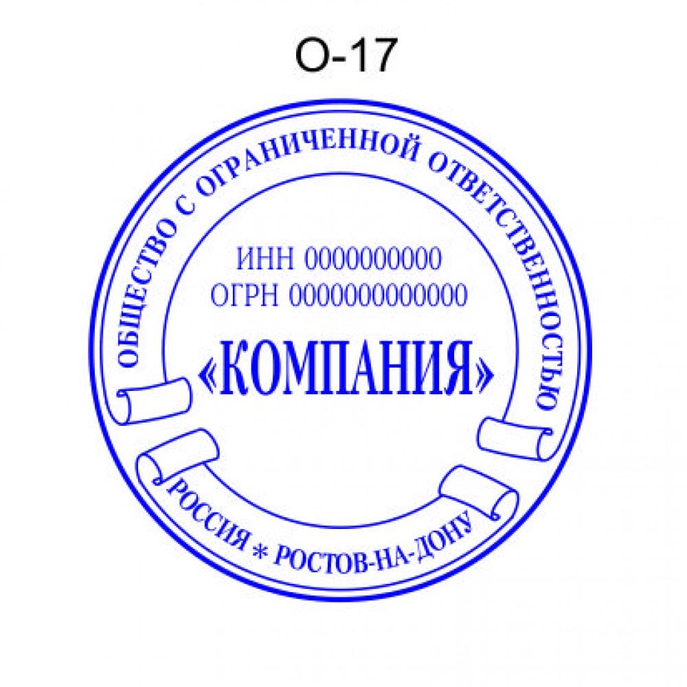 Печать организации образец О-17