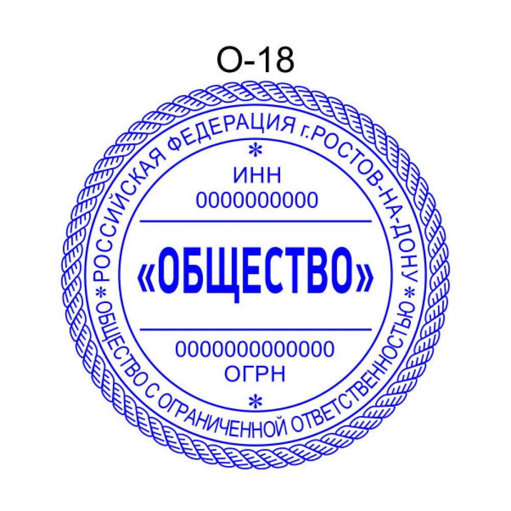 Печать организации образец О-18