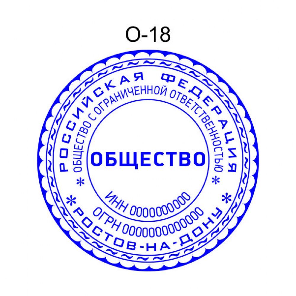 Печать организации образец О-20