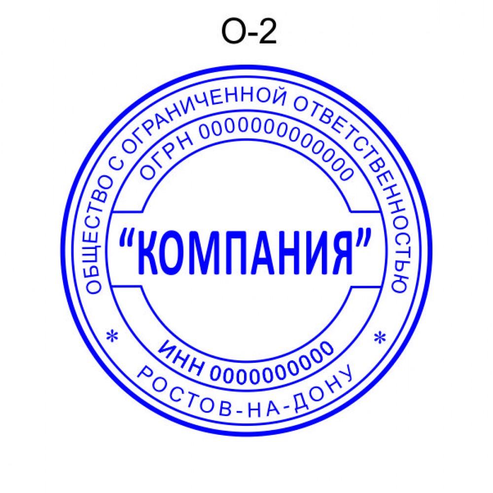Печать организации образец О-2