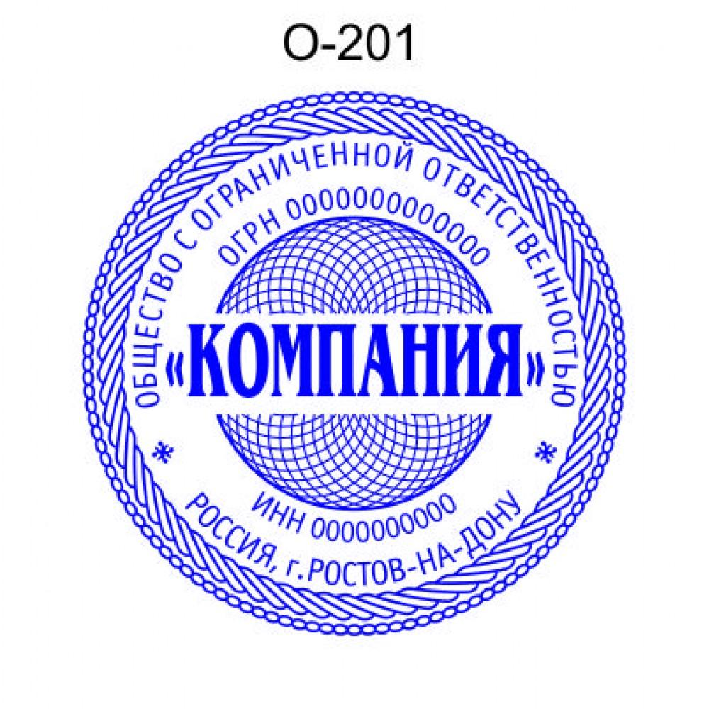 Печать организации образец О-201