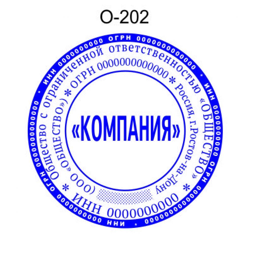 Печать организации образец О-202