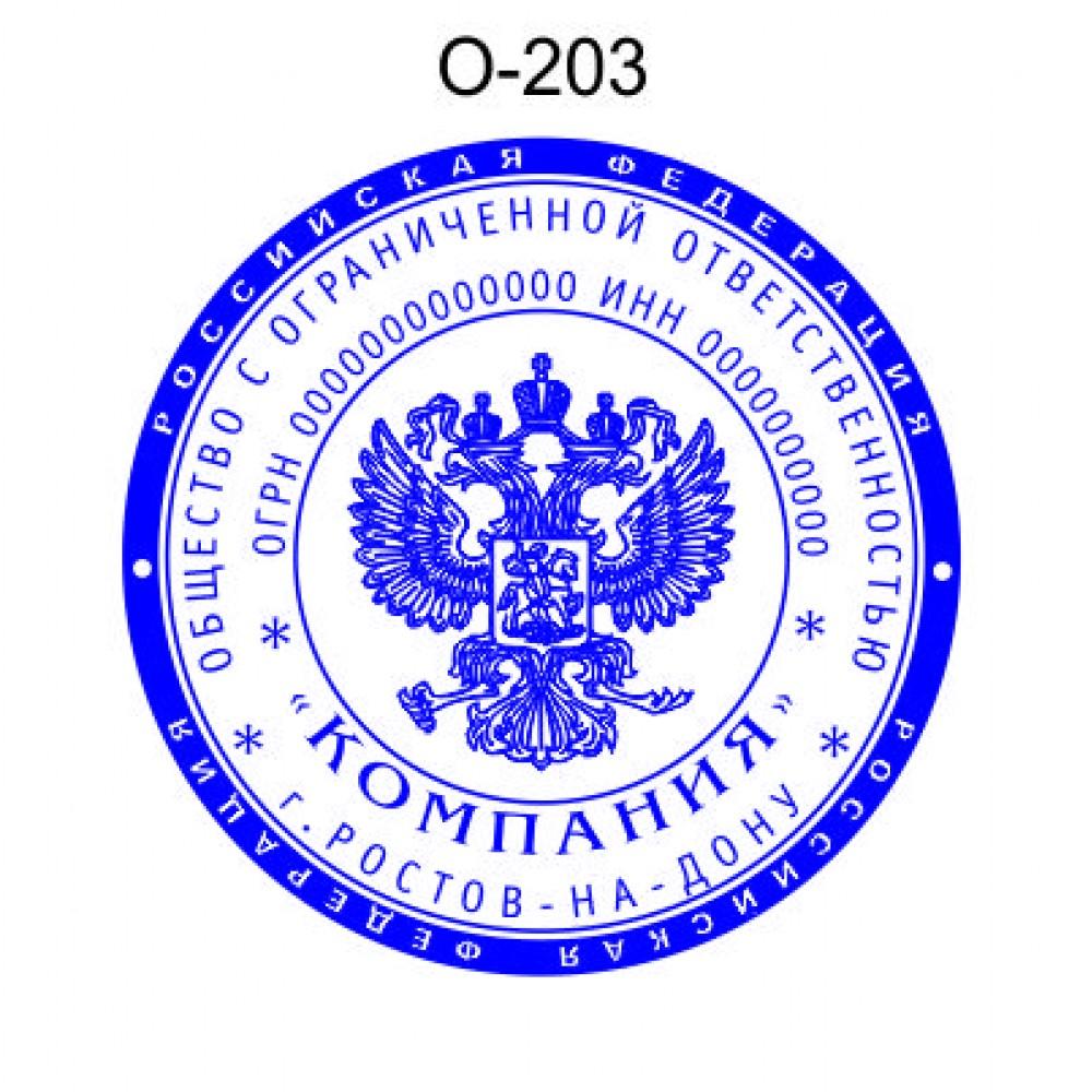 Печать организации образец О-203