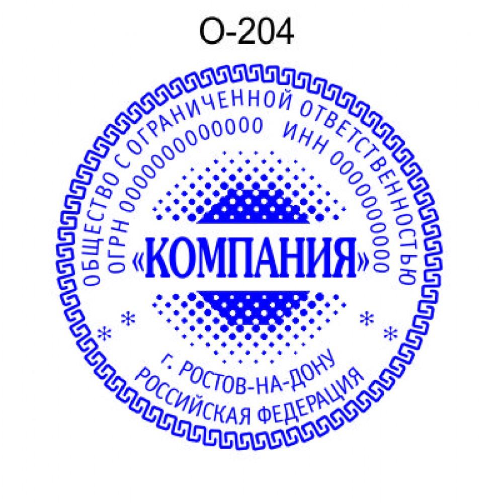 Печать организации образец О-204