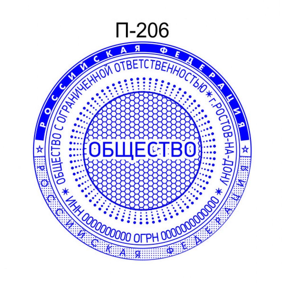 Печать организации образец О-205