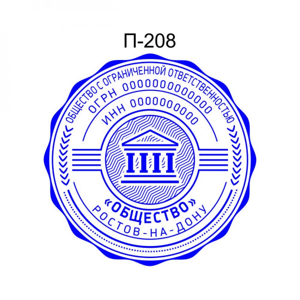 Печать организации образец О-207