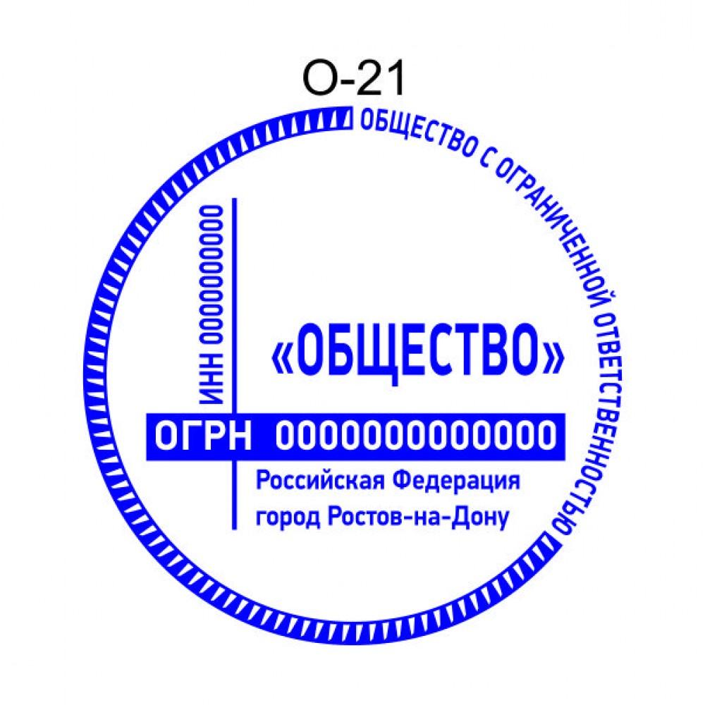Печать организации образец О-21