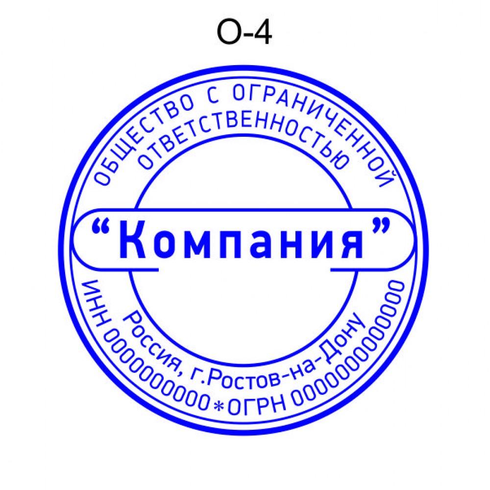 Печать организации образец О-4