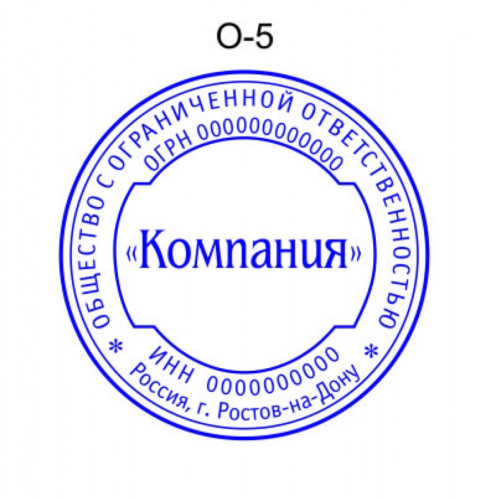 Печать организации образец О-5
