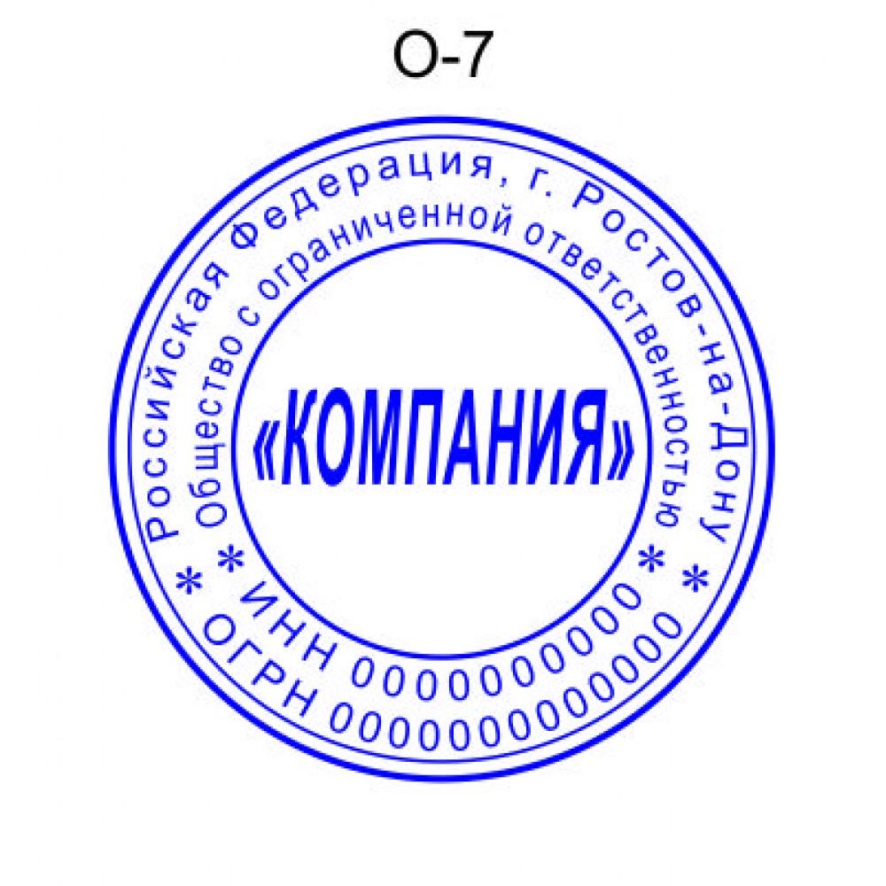 Печать организации образец О-7