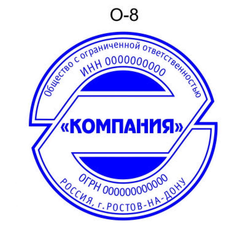 Печать организации образец О-8