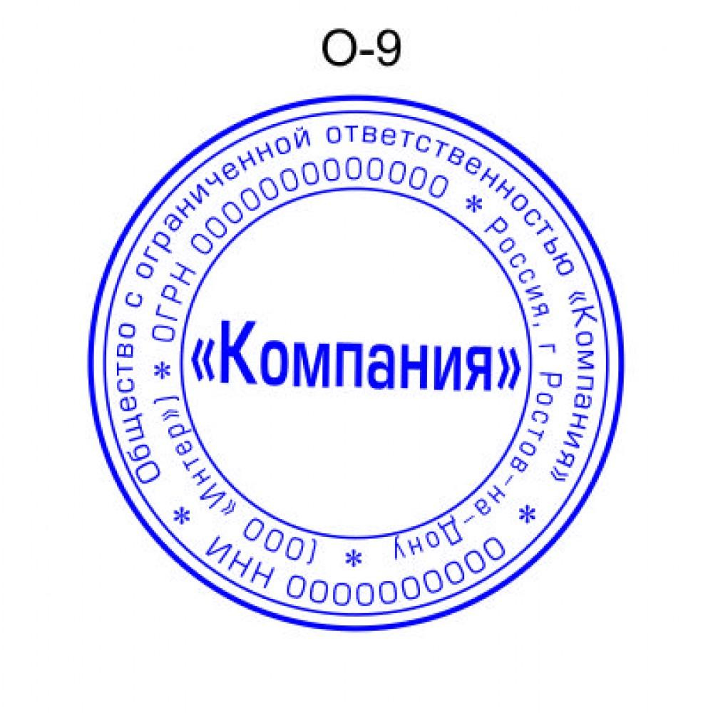 Печать организации образец О-9