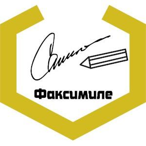 О целесообразности применения факсимиле вместо подписи